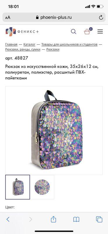 с искусственным в Кыргызстан: Рюкзак из искусственной кожи, 35х26х12 см, полиуретан, полиэстер