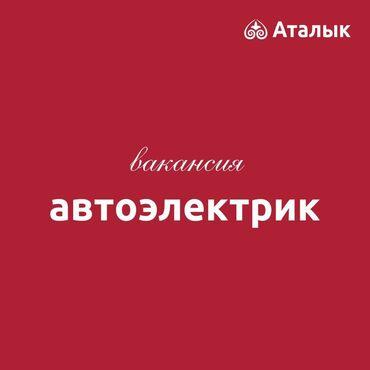 1 грамм золота цена кыргызстане in Кыргызстан | СЕРЬГИ: Электрик. 1-2 года опыта.6/1