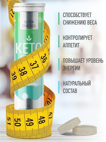 таблетки для роста в душанбе в Кыргызстан: KETO GURU шипучие таблетки для похудения натуральный растительный