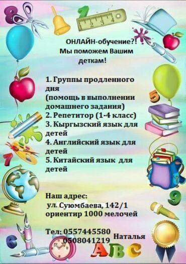 Языковые курсы | Английский, Китайский, Кыргызский | Для детей