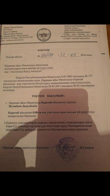 туз в Кыргызстан: Продам 8 соток Строительство от собственника