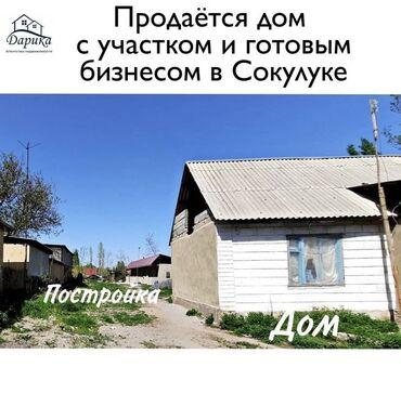 ворота для дома цена in Кыргызстан   КНИГИ, ЖУРНАЛЫ, CD, DVD: 1 кв. м, 3 комнаты