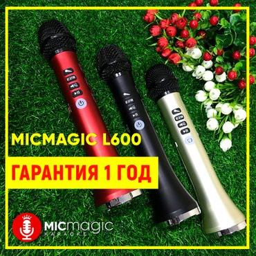 Караоке микрофон Micmagic L600 (ОРИГИНАЛ) в Бишкек