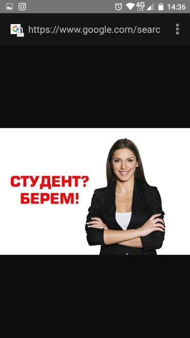 Девушка консультант в Бишкек