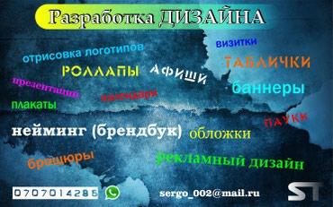 Фрилансер графический дизайнер, делаю в Бишкек