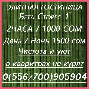 анатомия сельскохозяйственных животных в Кыргызстан: Гостиница . почасовая. токтогула исанова. новый дом