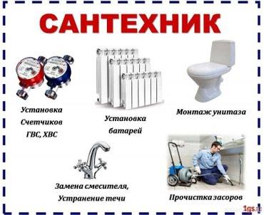 Услуги сантехника кочественно не дорого.  в Бишкек