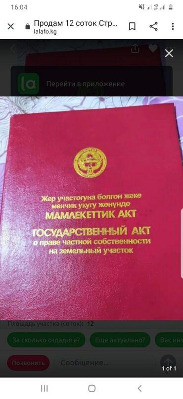 оштон квартира сатам 2020 в Кыргызстан: Продам 6 соток Строительство от собственника
