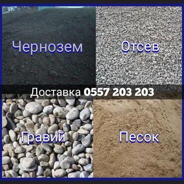 Отсев Песок Гравий Чернозем