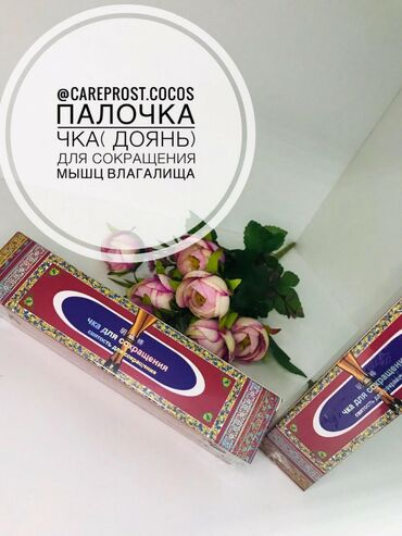 Другое - Таджикистан: Чка карандаш для женщинПротив воспаления инфекций эрозии малочницы И