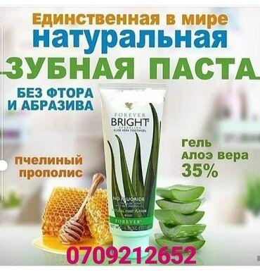 eos 30d body в Кыргызстан: Натуральная зубная паста состав алое и прополис очень экономичный