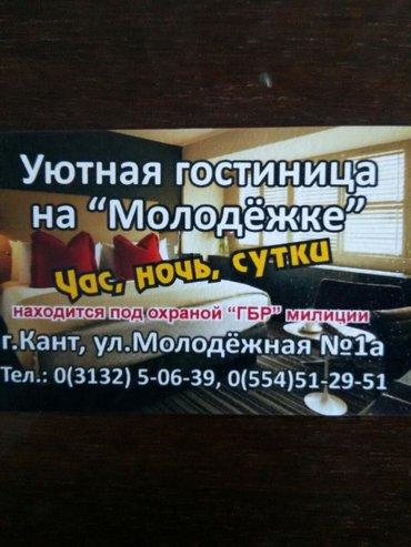 Гостиница в Канте. Ул Молодежная 1а. Мы работаем уже 15 лет