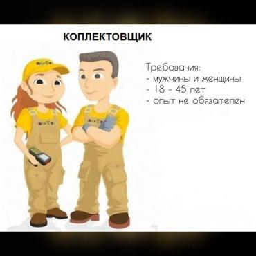 Требуются комплектовщики в г. тверь в Бишкек