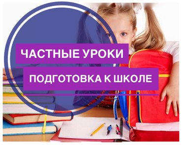 Подготовка к школе .Чтение,грамота в Бишкек