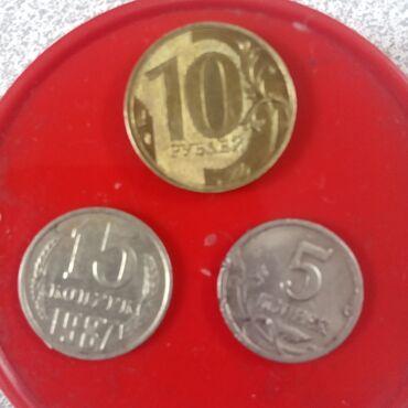 Продаю монеты с браком 10руб в цифрах 1 и 0 не ровность и 15 коп
