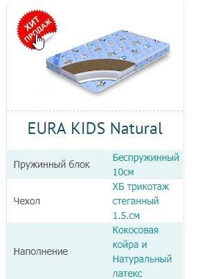 Матрас детский EURA KIDS Natural в Бишкек