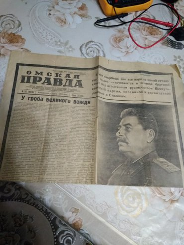Продаю Газета о смерти Сталина 1953 года, оригинал в Бишкек
