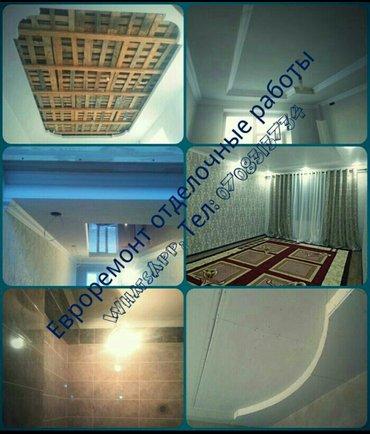 Выполняем полный комплекс в Бишкек