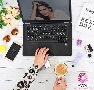 Карьера в Avon  Все просто — предлагайте продукцию по ценам в Бишкек