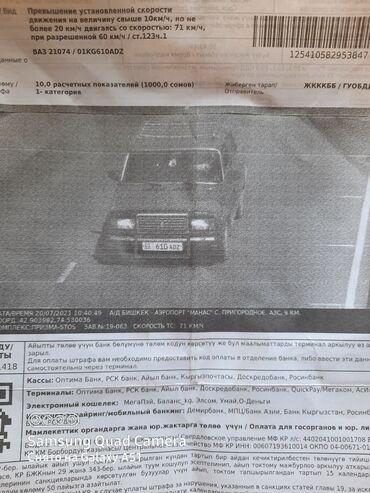 жигули 07 бишкек in Кыргызстан | ВАЗ (ЛАДА): ВАЗ (ЛАДА) 2107 1.6 л. 2007