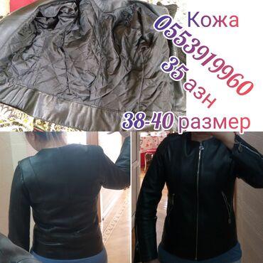 Кожанная куртка.почти новая,со стегганной прокладкой.размер
