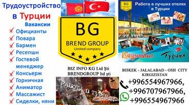 Rabota turkey ресепшионист - гостевой менеджер - официанты и в Бишкек