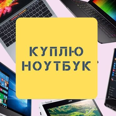 джойстик на ноутбук в Кыргызстан: Купим ваш ноутбук в любом состоянии. Пожалуйста скидывайте сразу фото