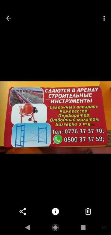 Другие товары для дома в Кызыл-Кия: АРЕНДА КЫЗЫЛ-КЫЯ.+УЗБЕКИСТАН УСТАЛЛАР БАР.ТЕЛ