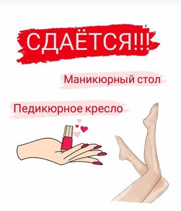 Сдается в аренду парикмахерское кресло - Кыргызстан: Сдаётся маникюрный стол и педикюрная . Со своими клиентами !