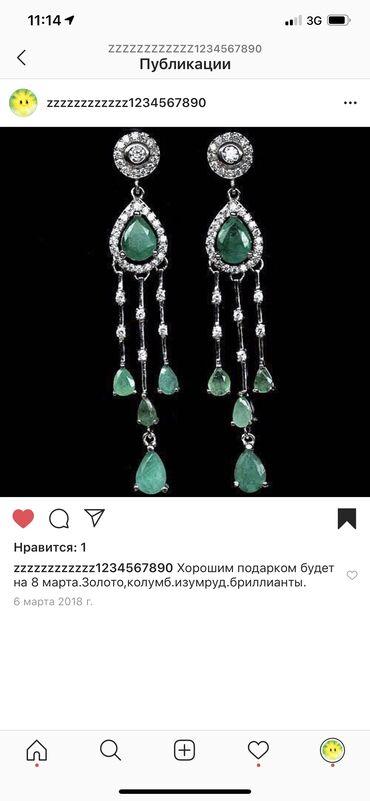 Bəzək əşyaları - Qusar: Бриллианты,изумруды