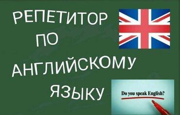 Онлайн английский бишкек - Кыргызстан: Интенсивное обучение английскому языку. Помощь в выполнении домашнего