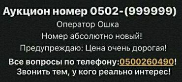 тарифы ошки в Кыргызстан: Срочно продаю vip номер 0502-(999999)оператор-ошка!Номер абсолютно