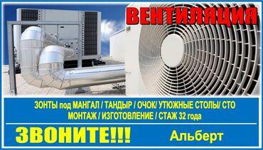 Вентиляция в Бишкеке Зонты под Мангал, Тандыр, Очок, Утюжные столы. СТ