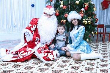 Дед мороз, и Снегурочка!!! на вашем в Бишкек