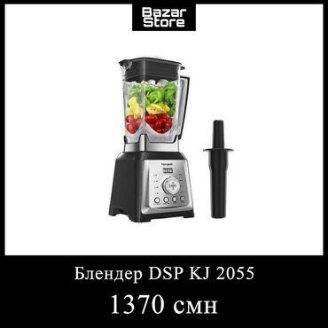 Техника для кухни в Душанбе: Блендер DSP KJ 2055