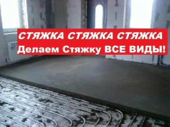 стяжка пола в на квартиру в Кыргызстан: Стяжка Штукатурка  стяжка полов стяжка помощении стяжка двор стяжка к