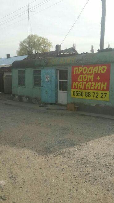 продам клексан в Кыргызстан: Продам Дом 84 кв. м, 7 комнат