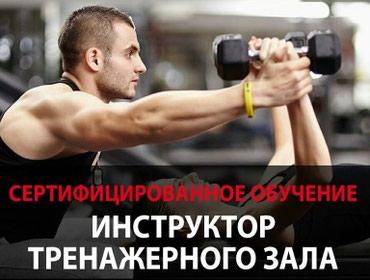 Курсы профессия фитнес в Бишкек