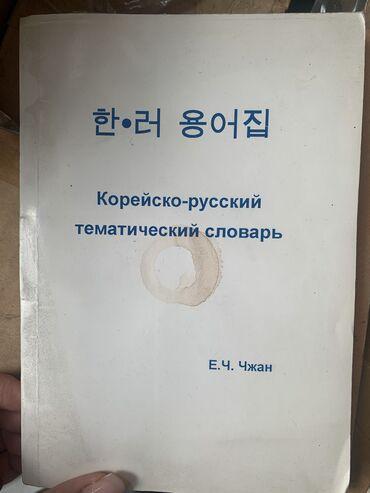 Книги и весь материал который нужен для обучения корейского языка с