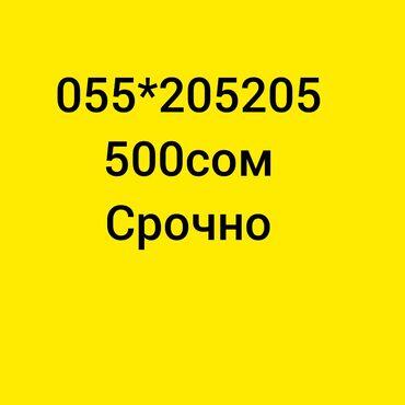 мегаком-золотой-номер в Кыргызстан: Номер мегаком . красивый номер . Симка новая