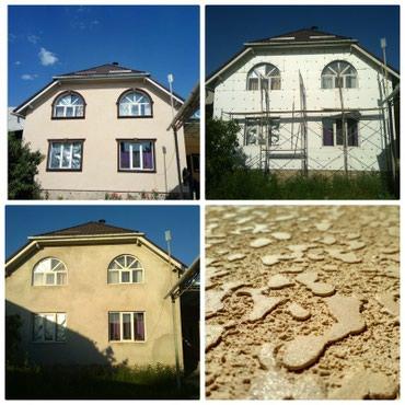 Утепление для дома декор тиксура снижок в Бишкек