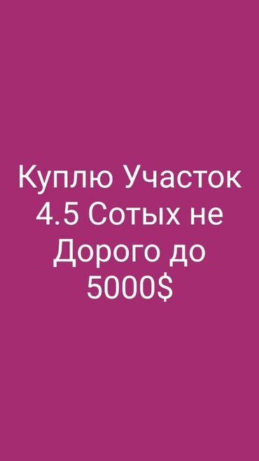 sale odezhda в Кыргызстан: Продам 4 соток Строительство от собственника