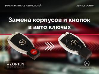 Ремонт чип ключейремонт чиповремонт авто ключейремонт ключей не