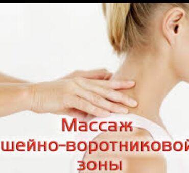 Лечебный массаж г Кара -Балта