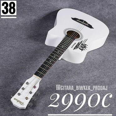 Спорт и хобби - Орто-Сай: Гитара Гитары  Гитара для начинающий Размер:38 Качество из натуральной