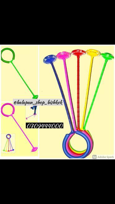 Игрушки - Лебединовка: Вновь в наличии Нейроскакалка, скакалка на одну ногу со светящимся