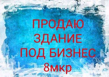 Продаю отдельностоящее помещение под любой бизнес в 8мкр напротив орто в Бишкек