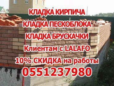 Кладка - Кыргызстан: Кладка кирпича | Гарантия, Выравнивание, Демонтаж, Бесплатная консультация | Стаж Больше 6 лет опыта