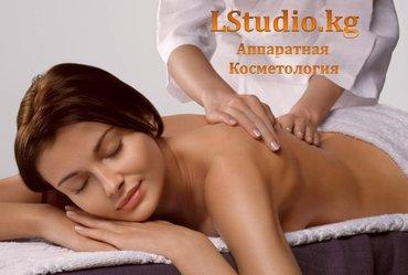 Массаж, массаж, массаж в Бишкек