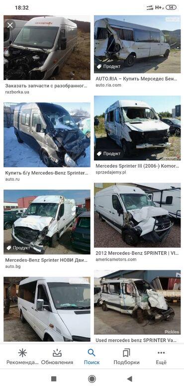 Транспорт - Темир: Mercedes-Benz Sprinter Classic 2021 | 1 км